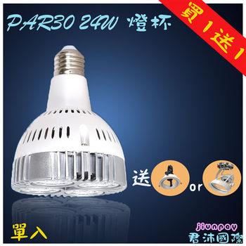 par30 規格 的壽命說明 par30 24w 燈杯 商業照明聯盟促銷價 買一送一 買就送燈殼