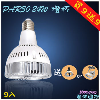 par30 燈泡 24w 燈杯 9入起訂 買就送崁燈燈殼or軌道燈殼
