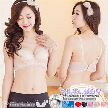 【伊黛爾】法式風情微抓皺蕾絲包覆性感內衣 BC罩34-38