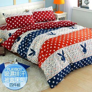 【PLAYBOY】流行風格 加大吸濕排汗被套床包組(台灣製造)