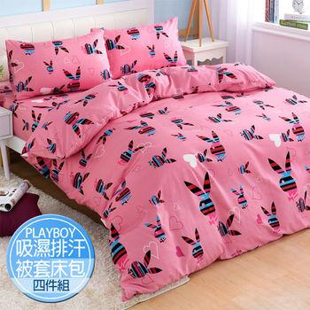 【PLAYBOY】粉紅甜心 加大吸濕排汗被套床包組(台灣製造)