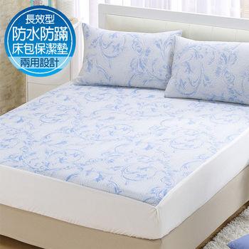 【AmoreCasa】MIT雙人長效防水防蹣兩用床包保潔墊三件組(水藍)