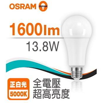 歐司朗OSRAM 13.8W 高亮度1521流明 超高效率110lm/w LED燈泡-2入組 【有黃光、白光可選擇】