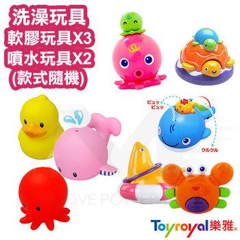 日本《樂雅 Toyroyal》洗澡系列玩具組合-軟膠玩具*3 (噴水玩具*2 款式隨機)