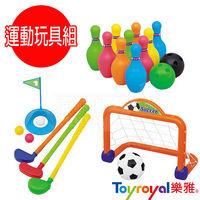 ~樂雅 Toyroyal~寶寶 健身玩具組 ^#40 保齡球 ^#47 高爾夫球 ^#47