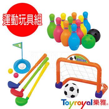 日本《樂雅 Toyroyal》寶寶運動健身玩具組(保齡球/高爾夫球/足球)