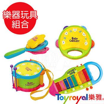 日本《樂雅 Toyroyal》寶寶樂隊(樂器組合)