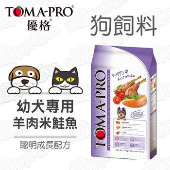 TOMA-PRO優格 幼犬 羊肉+鮭魚 聰明成長配方 13.6kg
