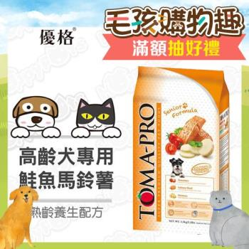 TOMA-PRO優格 高齡犬 鮭魚+馬鈴薯  壽齡養生配方 7kg