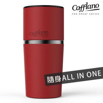 【Cafflano】韓國原裝進口~隨身手沖研磨咖啡杯~時尚紅