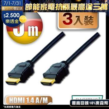 曜兆DIGITUS HDMI 1.4a圓線5公尺typeA-3入裝