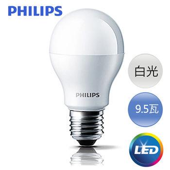 【飛利浦 Philips】 LED省電型球泡燈  9.5瓦 E27 6500K 120V