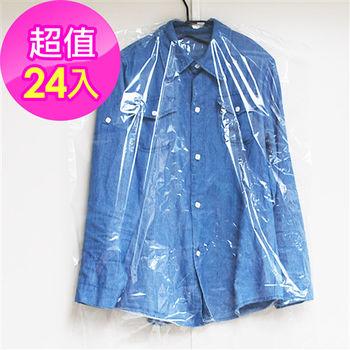 【樸生活】全透明輕便型防塵套X24件組