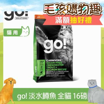 【Go!】80%淡水鱒魚無穀貓糧 (16磅)
