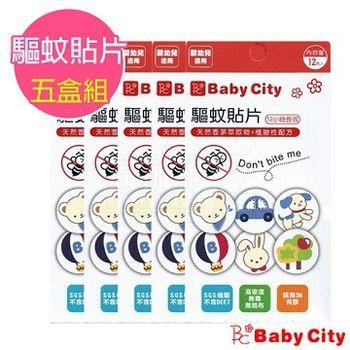 娃娃城-Babycity-嬰幼兒防蚊貼片(5盒60枚入)