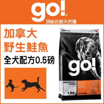 【Go!】加拿大野生鮭魚全犬配方 0.5磅(買二送一)