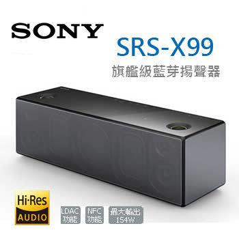 SONY 新力 Hi-Res 旗艦級無線WiFi揚聲器 SRS-X99 藍芽喇叭 公司貨