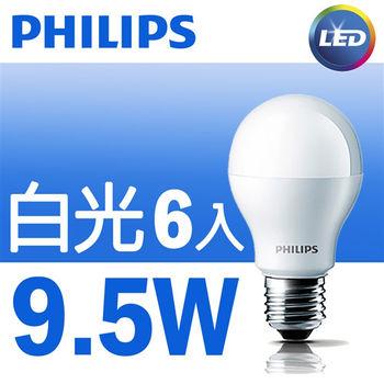【飛利浦 Philips】 LED省電型球泡燈  9.5瓦 E27 6500K 120V-六入組