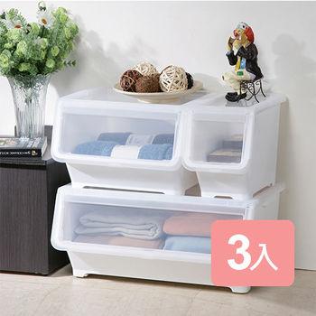 《真心良品》貝思塔小家庭可疊直取式收納箱3入