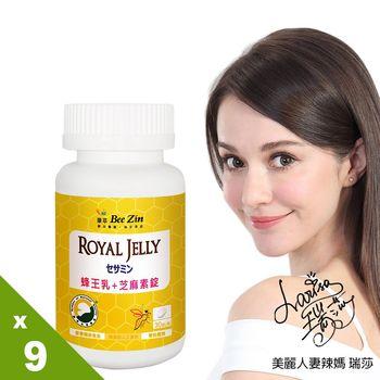 【BeeZin康萃】艾莉絲代言高活性蜂王乳+芝麻素錠3+3組 共270錠(60錠*3瓶+30錠*3瓶)
