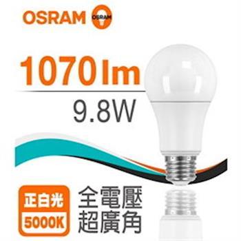 *歐司朗OSRAM*9.8W LED燈泡-超廣角 超高效率 1070lm 109 lm/W 100~240V 2入組【有黃光、白光可選擇】