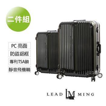 Leadming-登峰造極20+29吋亮面鋁框行李箱 二件組(晶鑽黑)