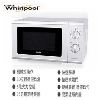【全新福利品】Whirlpool惠而浦 20公升機械微波爐 WMWM200W