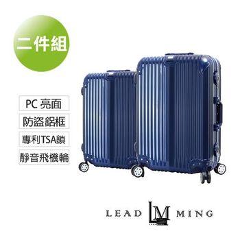 Leadming-登峰造極20+29吋亮面鋁框行李箱 二件組(寶石藍)