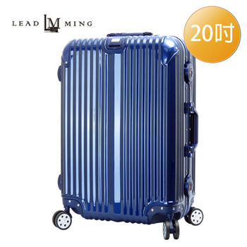 LEADMING -登峰造極20吋輕彩框旅行箱-(多色任選)