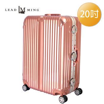 LEADMING -登峰造極20吋輕彩框旅行箱-玫瑰金