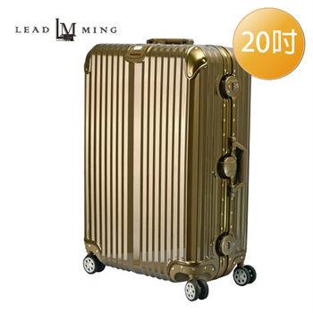 LEADMING -登峰造極20吋輕彩框旅行箱-航太金