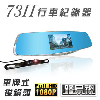 路易視 73H DIY車牌式後鏡頭 後視鏡行車紀錄器(贈8G記憶卡+配線包+夾線器)