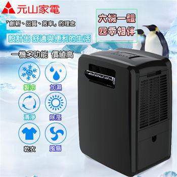 【買就送】元山 多功能移動式冷氣YS-3007SAR