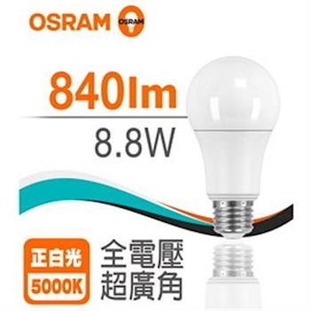 歐司朗 OSRAM 8.8W LED 燈泡 超廣角 840lm 100~240V 5入組【有黃光、白光可選擇】