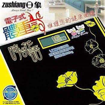 【日象】電子體重計。時尚花語ZOW-8120