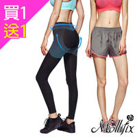 ~Mollifix~MoveFree 掰掰馬鞍動塑褲 ^#95 買就送 短褲