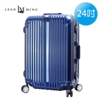 LEADMING -登峰造極24吋輕彩框旅行箱-藍色