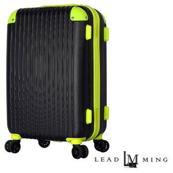 【Leadming】繽紛糖果21吋行李箱-黑色