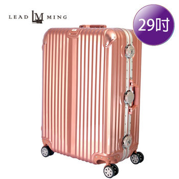 LEADMING- 登峰造極29吋輕彩框旅行箱-玫瑰金