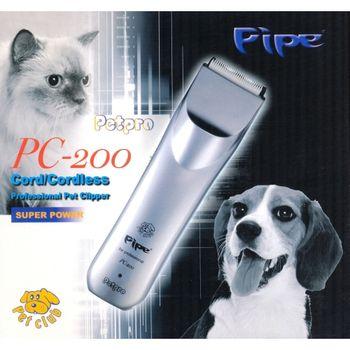 【PiPe牌】(煙斗牌)PC200寵物電剪