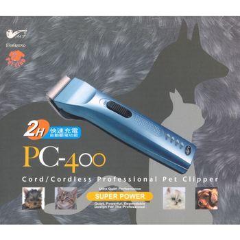 【PiPe牌】(煙斗牌)PC400寵物電剪
