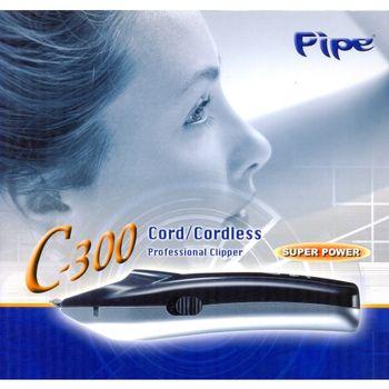 【PiPe牌】(煙斗牌)C300寵物電剪