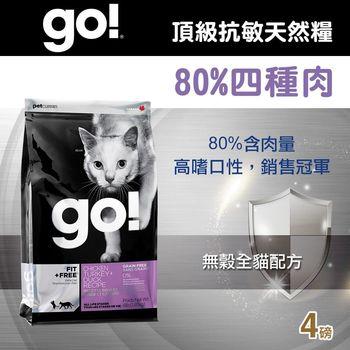 【Go!】80%四種肉無穀貓糧(4磅)