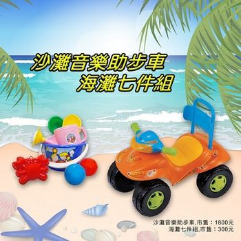 EMC沙灘音樂助步車(橘色)~送海灘七件組