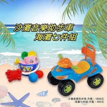 EMC沙灘音樂助步車(藍色)~送海灘七件組
