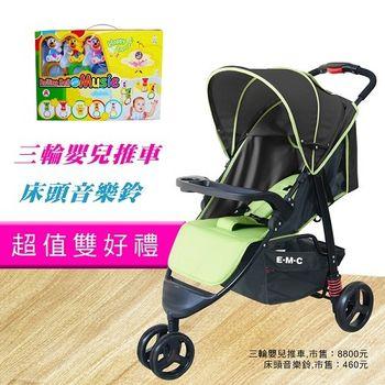 【EMC】歐式三輪嬰兒推車(綠色)~送床頭音樂鈴