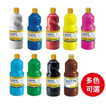 【義大利 GIOTTO 彩繪系列】可洗式兒童顏料1000ml(單罐10色可選) 5355