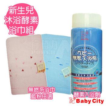 娃娃城-Babycity-無撚紗寶寶浴巾入浴酵素組