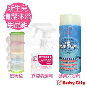 娃娃城-Babycity-洗澡清潔哺育用品組
