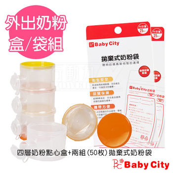 娃娃城-Babycity-奶粉點心盒/拋棄式奶粉袋組(超實用外出組)